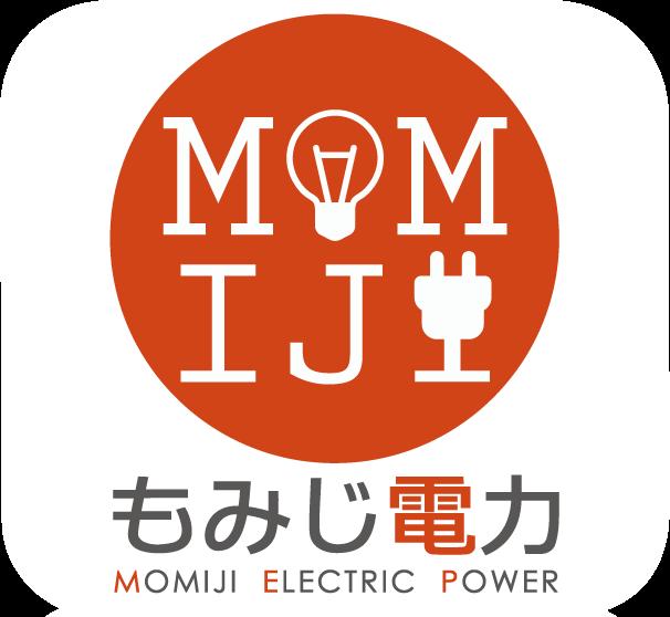 もみじ電力株式会社 安心・低価格な新電力!